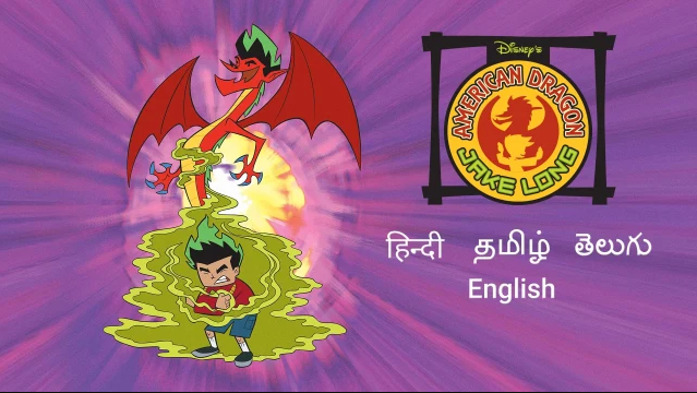 American Dragon: Jake Long Season 1 Episodes in Tamil Telugu Hindi English ESub