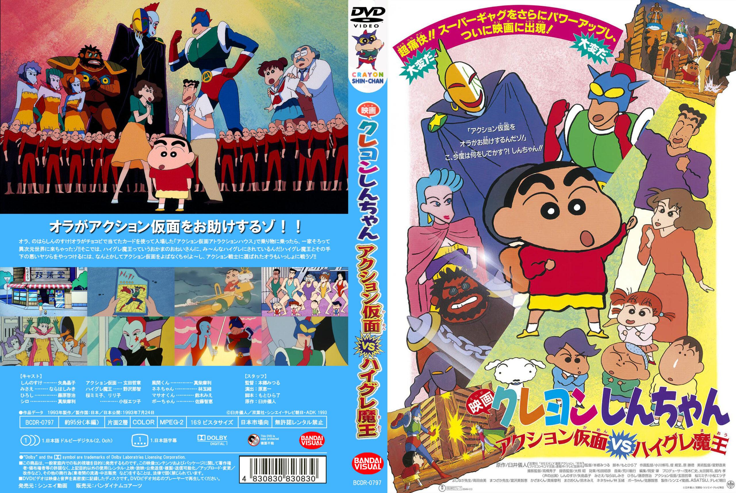 Crayon Shin-chan Movie 01: Action Kamen vs. Haigure Maou (1993) Full Movie in Tamil 1080p WEB-DL