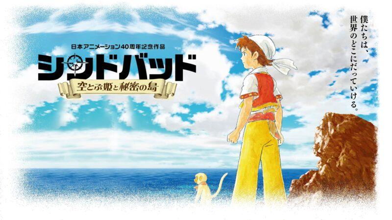 Sinbad: The Flying Princess and the Secret Island (2015) Full Movie in Tamil Eng 1080p WEB-DL